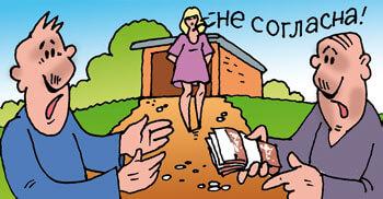 Согласие супруга на совершение сделки с недвижимостью.