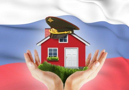 Помощь в получении ипотеки. Военная ипотека