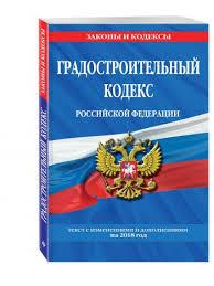 Важные изменения в Градостроительный кодекс РФ
