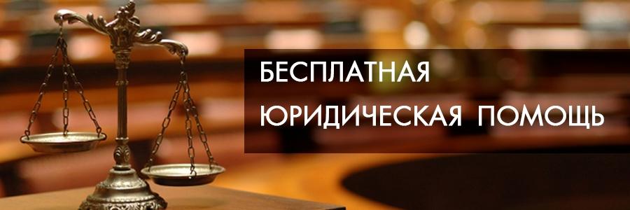юридическая консультация по телефону бесплатно краснодар